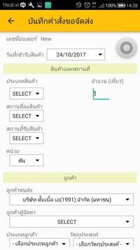 OMS apk screenshot