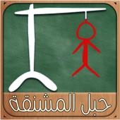 حبل المشنقة icon