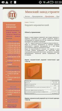 МЗСМ screenshot 1
