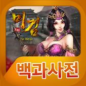 미검 백과사전 icon