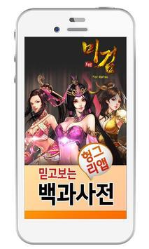 미검 백과사전 poster