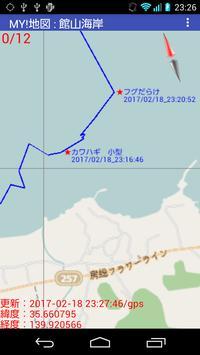 マイ!地図 apk screenshot