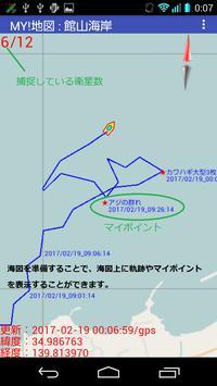 マイ!地図 poster
