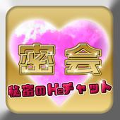 出会い系アプリは無料で使えるご近所トーク icon
