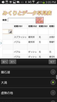 みくりと便利アプリ apk screenshot