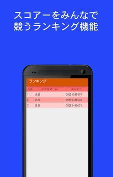 反射神経トレーニング apk screenshot