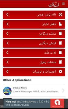 Nawa e Waqt Newspaper screenshot 1