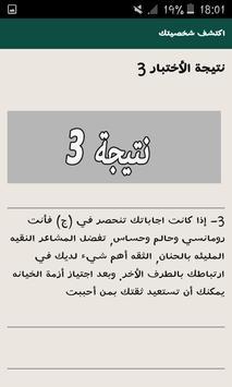 اكتشف شخصيتك في 6 اسئلة apk screenshot