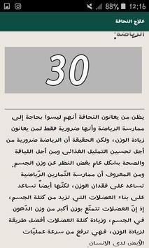 علاج النحافة والسمنة screenshot 5