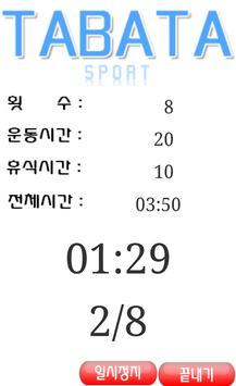 타바타운동 - 간헐적 운동 타이머 apk screenshot