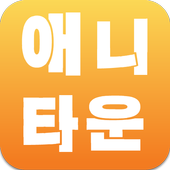 애니타운 icon
