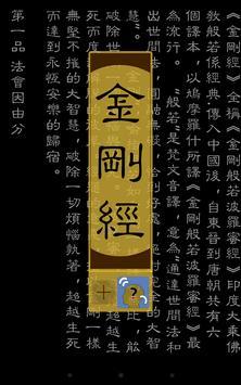 金剛經 poster