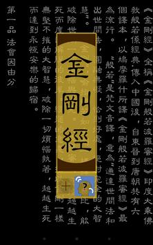 金剛經 apk screenshot