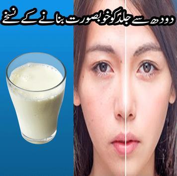 beauty tips in urdu (skin whitening tips) poster