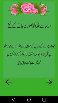 beauty tips in urdu (skin whitening tips) screenshot 2