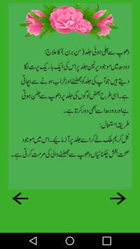 beauty tips in urdu (skin whitening tips) screenshot 4