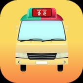 Hong Kong Minibus icon