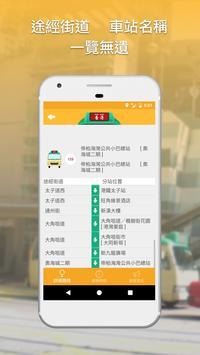 Hong Kong Minibus apk screenshot