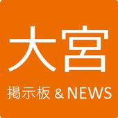 大宮アルディージャ掲示板&NEWS icon
