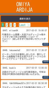 大宮アルディージャ掲示板&NEWS apk screenshot