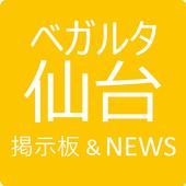 ベガルタ仙台掲示板&NEWS icon