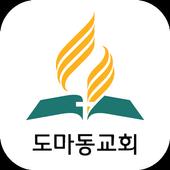 도마동교회 - 재림교회 icon