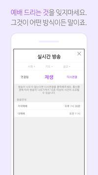 도마동교회 - 재림교회 apk screenshot