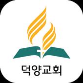 덕양교회 icon
