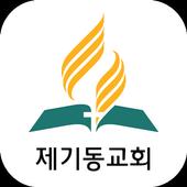 제기동교회 - 재림교회 icon