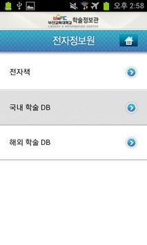 부산교육대학교 학술정보관 apk screenshot