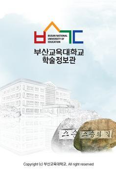 부산교육대학교 학술정보관 poster