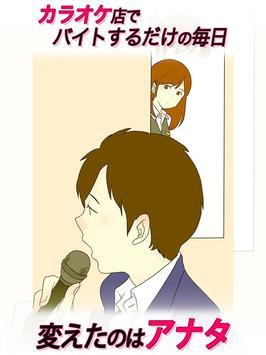 最後に聞かせてあの歌を 〜カラオケ恋愛物語〜 apk screenshot