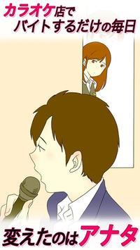 最後に聞かせてあの歌を 〜カラオケ恋愛物語〜 poster
