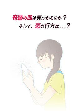 奇跡の皿 〜回転寿司恋愛物語〜 apk screenshot