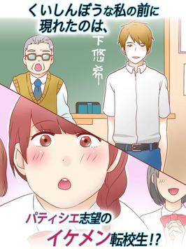 甘い恋のカロリー 〜放置型恋愛ゲーム〜 apk screenshot