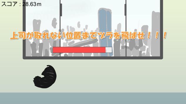 ヅラフーン apk screenshot