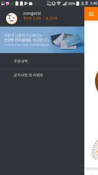 미소 테스트 apk screenshot