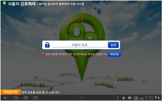 모바일 공시지가 공부면적 현장조사 지원시스템 apk screenshot