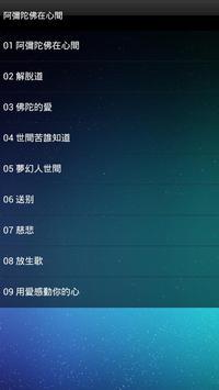 海濤法師-阿彌陀佛在心間 MP3 screenshot 2