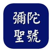 海濤法師-阿彌陀佛聖號 icon