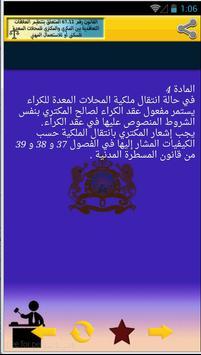 قانون رقم 67.12 {عقد الكراء} apk screenshot