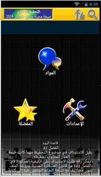 التحفيظ العقاري المغربي apk screenshot