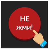 Красная кнопка icon