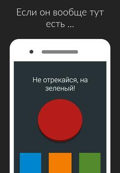 Красная кнопка screenshot 2