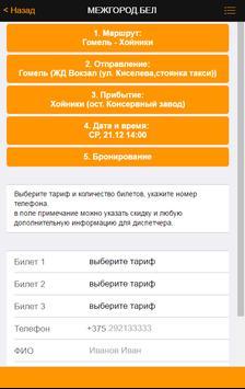 Межгород.Бел screenshot 1