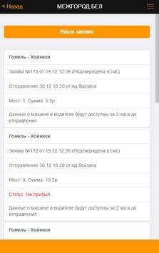 Межгород.Бел screenshot 2