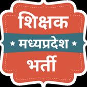 MP Shikshak Bharti icon