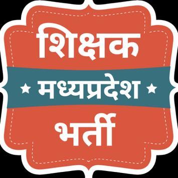 MP Shikshak Bharti poster