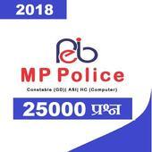 mp police app icon