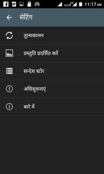 mp police app screenshot 4